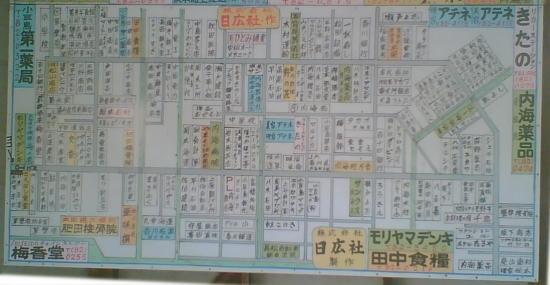 hand drawn map of plots, houses etc kusakabe, shodoshima